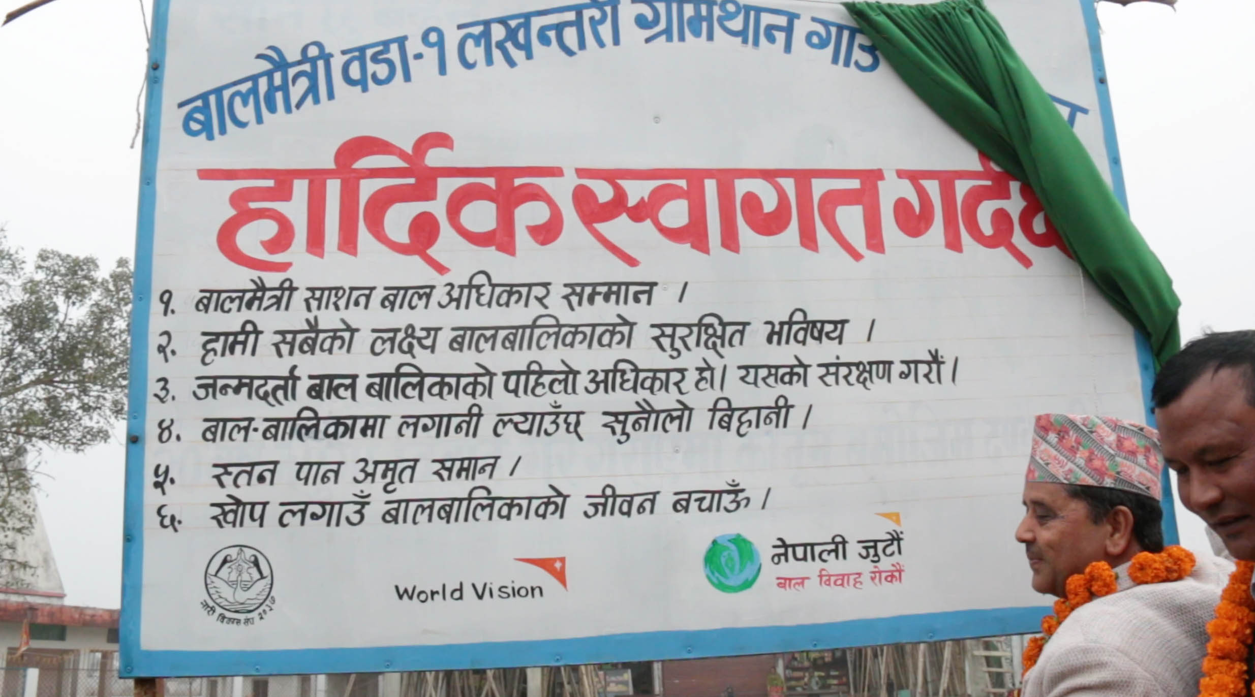 Province 1 Minister for Social Development Jeeevan Ghimire declares Lakhantari-1 as child-friendly ward.