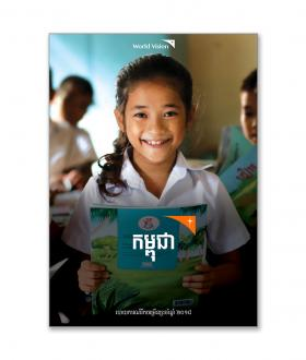 Annual Development Report 2018 Khmer Version