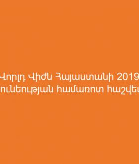 World Vision Armenia child protection foundation