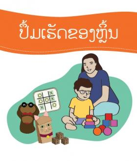 World Vision Toy Guide for Early Childhood Development - Laotion Version