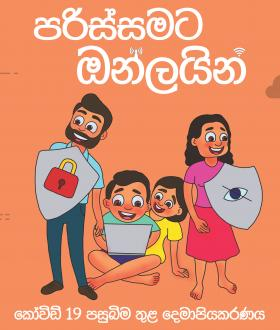 Online Safety - Sinhala cover image