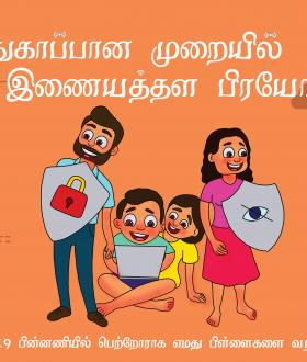 Online Safety - Tamil cover image