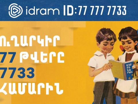 World Vision Armenia's 'Back to School' fundraising campaign
