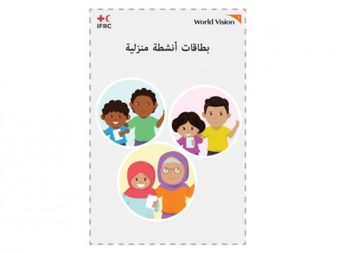 Child Friendly Activity Cards in Arabic