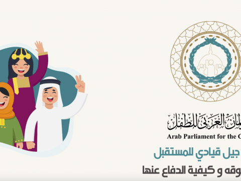 Arab Parliament for the Child 1