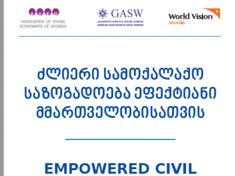 "PROJECT: ""EMPOWERED CIVIL SOCIETY FOR GOOD GOVERNANCE"" Donor: EU Delegation Project Implementing Partners: World Vision Georgia, Association of Young Economists of Georgia and Georgian Association of Social Workers"